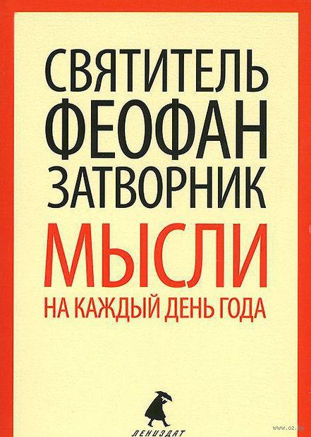 Мысли на каждый день года по церковным чтениям из Слова Божия (м). святитель Феофан  Затворник Вышенский