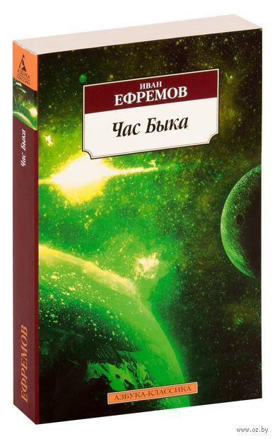 Час Быка. Иван Ефремов