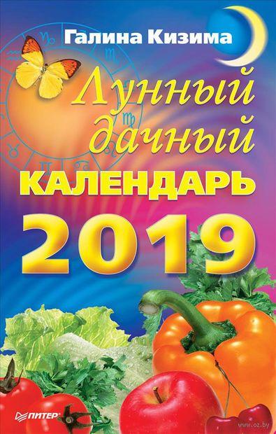 Лунный дачный календарь на 2018 год. Галина Кизима