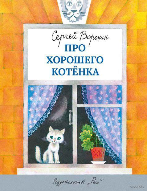 Про хорошего котенка. Сергей Воронин