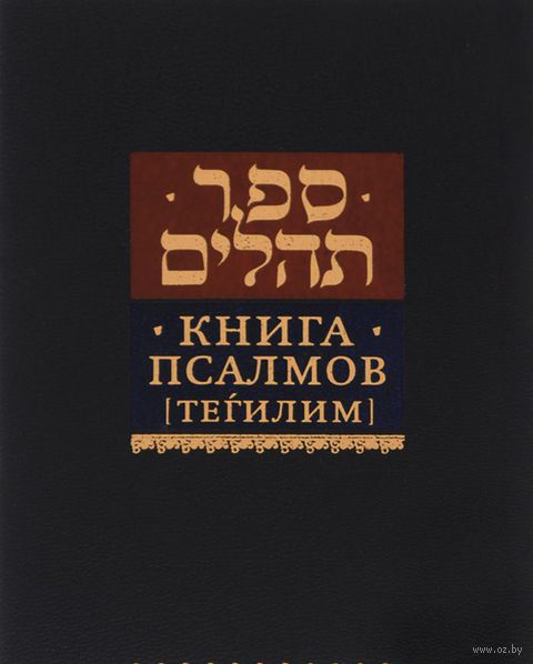 Книга псалмов (Тегилим) (м) — фото, картинка