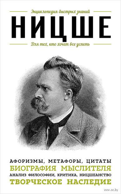 Ницше. Для тех, кто хочет все успеть. Фридрих Ницше