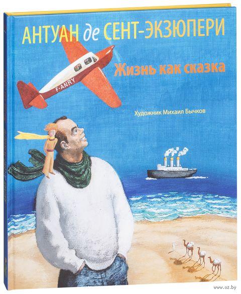 Антуан де Сент-Экзюпери. Жизнь как сказка. Александра Евстратова