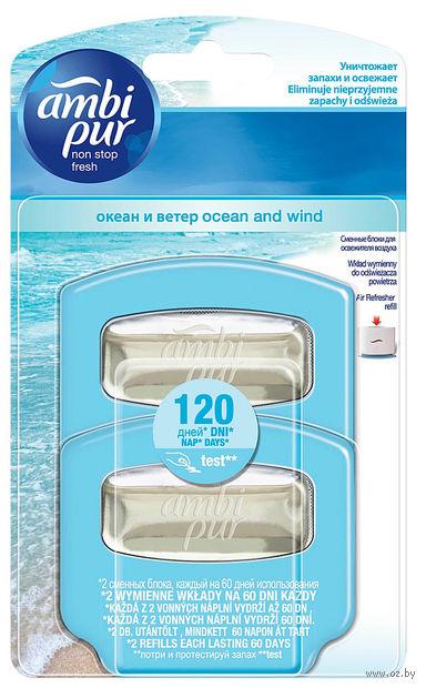 """Сменный блок для освежителя воздуха Ambi Pur """"Океан и ветер"""", 2 х 5,5 мл"""