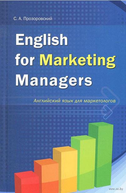 English for Marketing Managers. Станислав Прозоровский