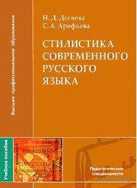 Стилистика современного русского языка. Н. Десяева, С. Арефьева