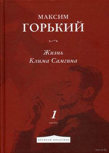 Жизнь Клима Самгина. Часть 1. Максим Горький