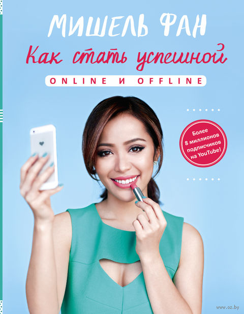 Как стать успешной Online и Offline. Мишель Фан