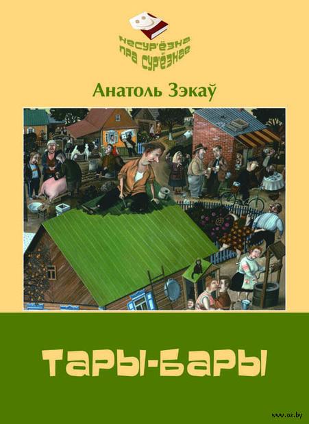 Тары-бары — фото, картинка