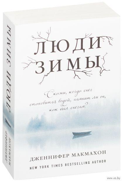 Люди зимы (м) — фото, картинка