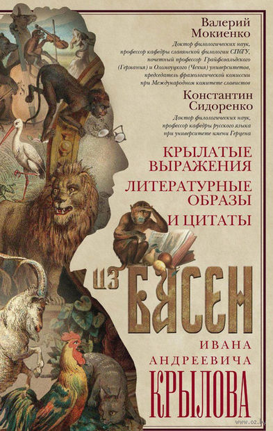 Крылатые выражения, литературные образы и цитаты из басен Ивана Андреевича Крылова — фото, картинка