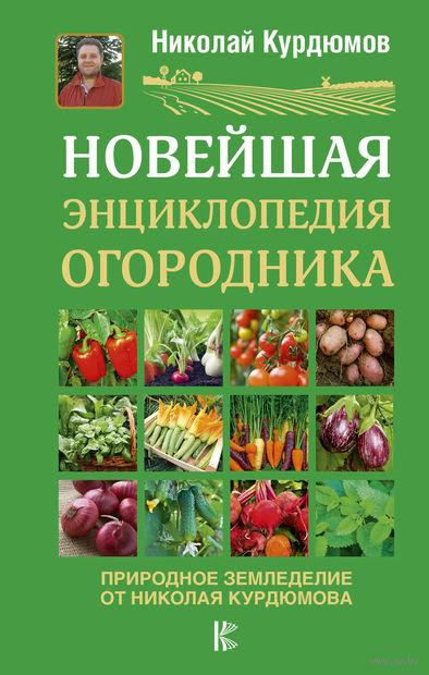 Новейшая энциклопедия огородника — фото, картинка
