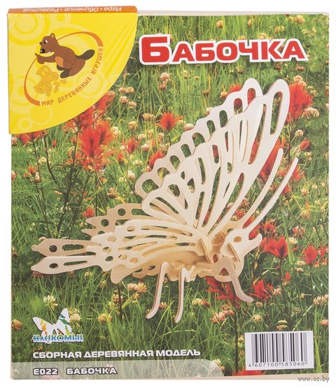"""Сборная деревянная модель """"Бабочка"""" (малая) — фото, картинка"""