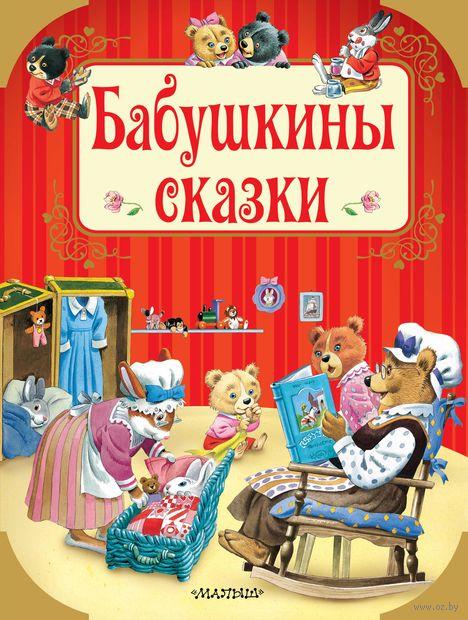 Бабушкины сказки — фото, картинка