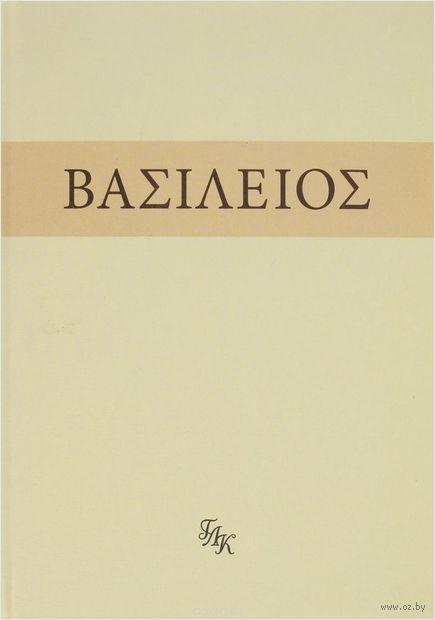 Святой Василий Великий. Внемли себе — фото, картинка