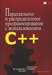 Параллельное и распределенное программирование с использованием C++. Камерон Хьюз, Трейси Хьюз
