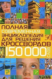 Полная современная энциклопедия для решения кроссвордов — фото, картинка