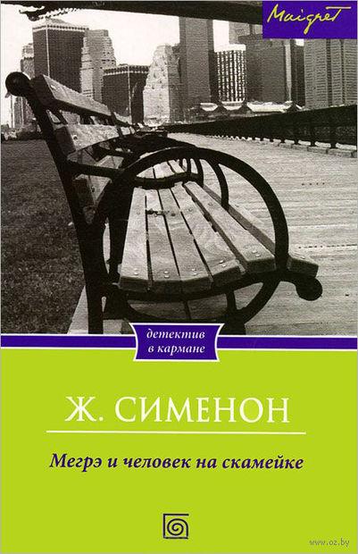 Мегрэ и человек на скамейке. Жорж Сименон