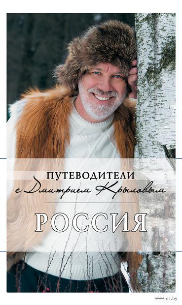 Россия (+ DVD). Дмитрий Крылов