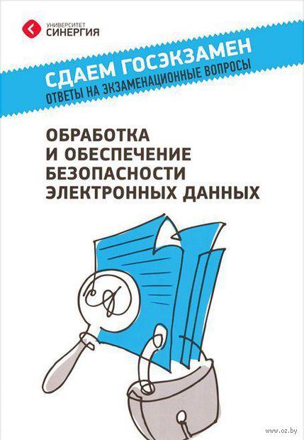Обработка и обеспечение безопасности электронных данных. Андрей Агапов