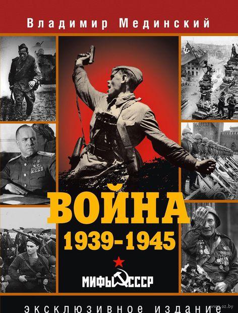 Война. 1939-1945. Мифы СССР. Владимир Мединский