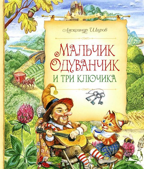 Мальчик Одуванчик и три ключика. Александр Шаров