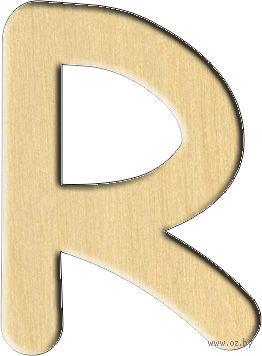 """Заготовка деревянная """"Английский алфавит. Буква R"""" (51х70 мм)"""
