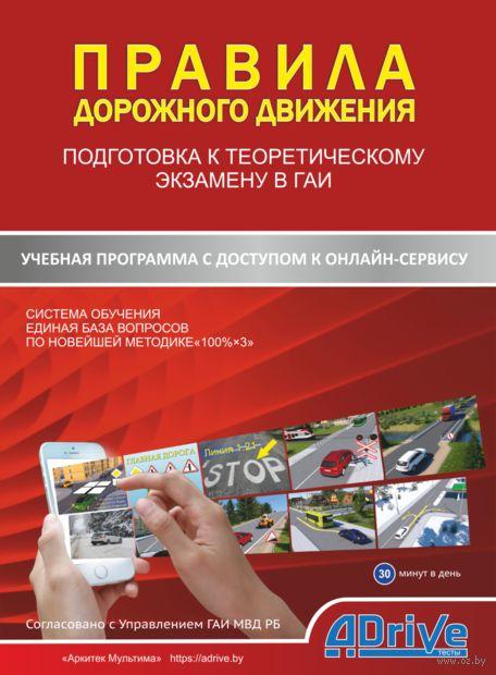 """Диск с учебной программой """"Правила дорожного движения. Подготовка к теоретическому экзамену в ГАИ"""" — фото, картинка"""