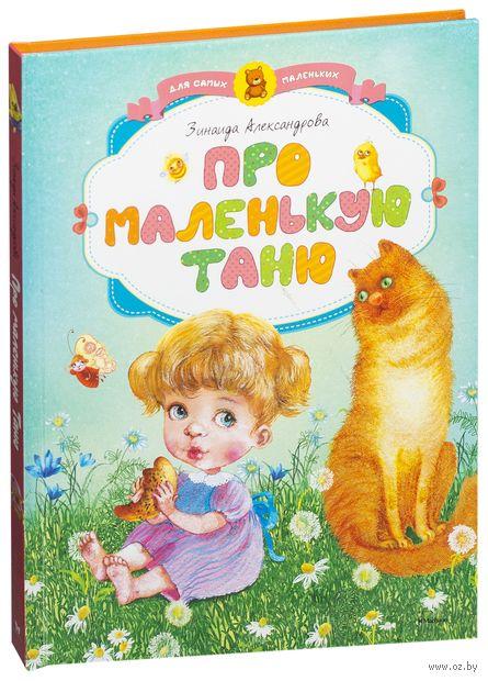 Про маленькую Таню. Зинаида Александрова