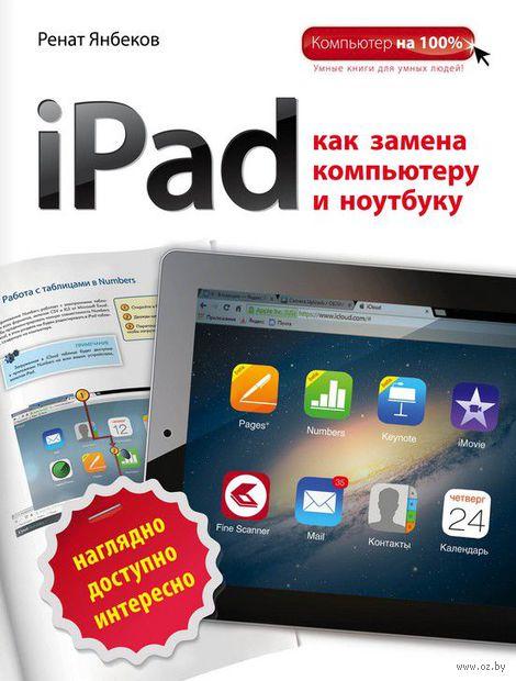 iPad как замена компьютеру и ноутбуку. Ренат Янбеков