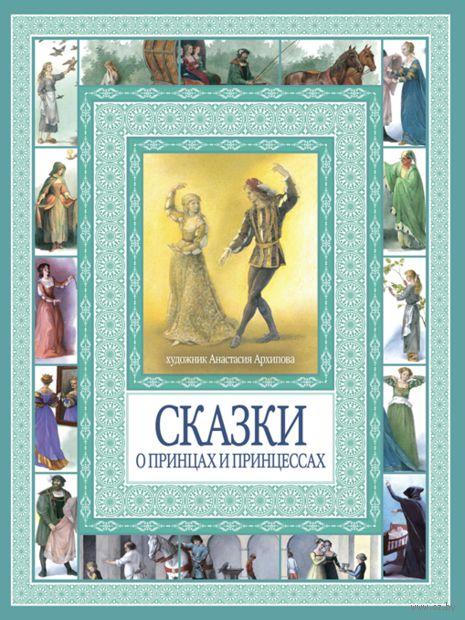 Волшебные сказки о принцах и принцессах. Ганс Христиан Андерсен, Шарль Перро, Братья Гримм