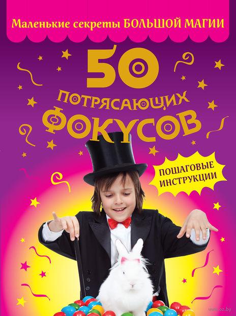 50 потрясающих фокусов. Питер Элдин