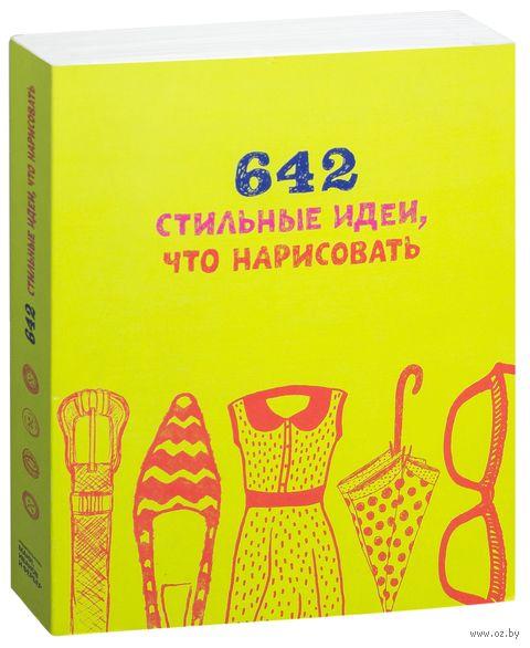 642 стильные идеи, что нарисовать — фото, картинка