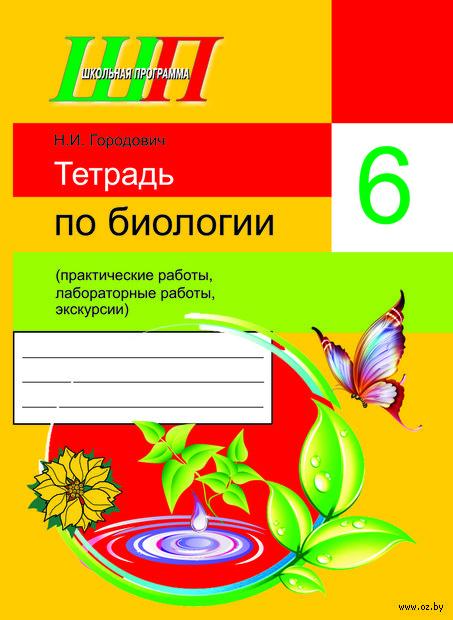 Тетрадь по биологии для 6 класса. Н. Городович