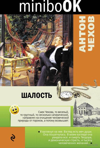 Шалость (м). Антон Чехов