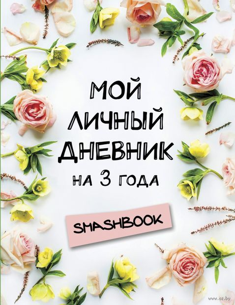 Мой личный дневник на 3 года (цветочный) — фото, картинка
