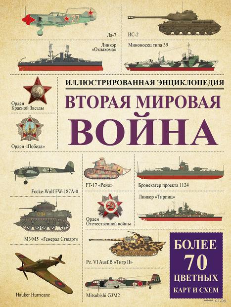 Вторая мировая война. Иллюстрированная энциклопедия — фото, картинка