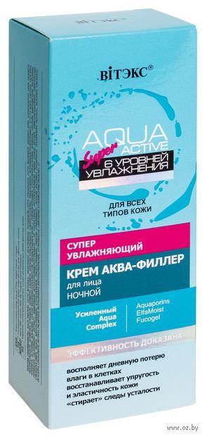 """Ночной крем для лица """"Аква-филлер"""" (50 мл) — фото, картинка"""