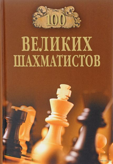 100 великих шахматистов — фото, картинка