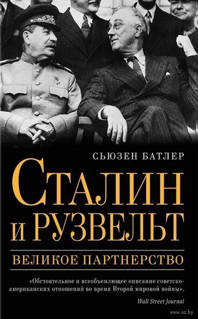 Сталин и Рузвельт. Великое партнерство — фото, картинка