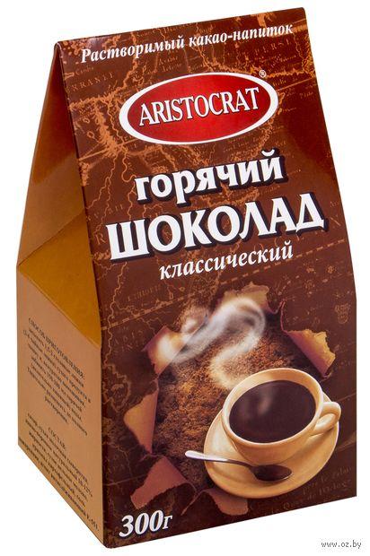 """Горячий шоколад """"Aristocrat. Классический"""" (300 г) — фото, картинка"""