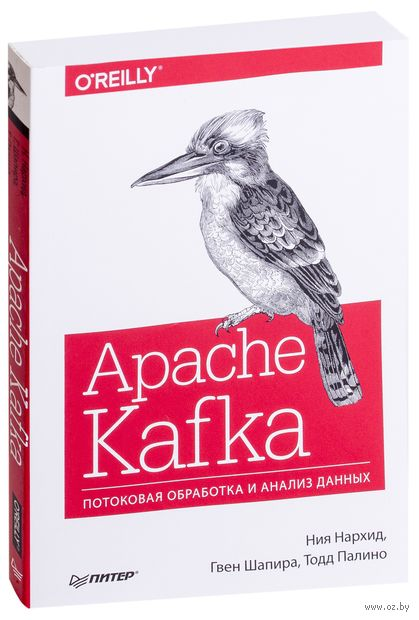 Apache Kafka. Потоковая обработка и анализ данных — фото, картинка