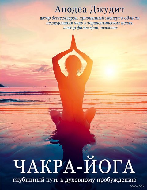 Чакра-йога. Глубинный путь к духовному пробуждению — фото, картинка
