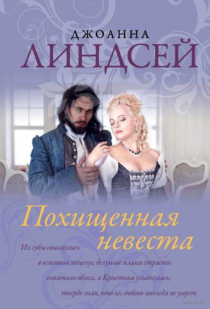 Похищенная невеста (м) — фото, картинка