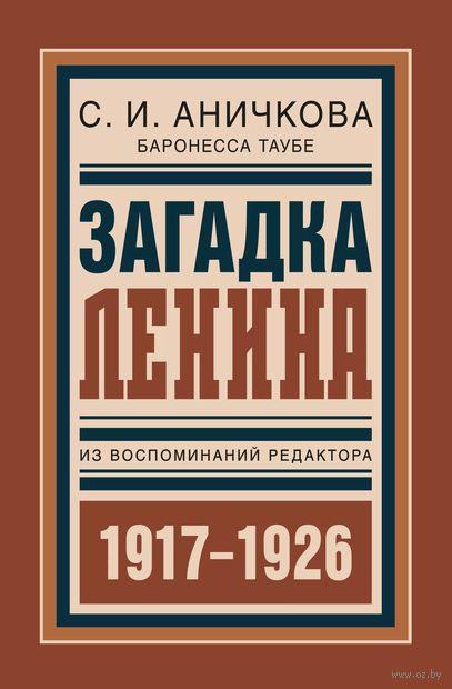 Загадка Ленина. Из воспоминаний редактора — фото, картинка