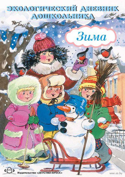 Экологический дневник дошкольника. Зима. Наталия Никонова, Мария Талызина