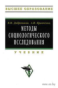 Методы социологического исследования. Владимир Добреньков, Альберт Кравченко