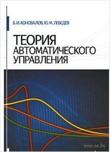 Теория автоматического управления. Борис Коновалов, Юрий Лебедев