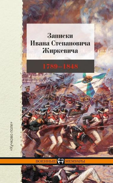 Записки Ивана Степановича Жиркевича. 1789-1848. Иван Жиркевич