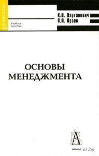Основы менеджмента. Константин Хартанович, Владимир Краев